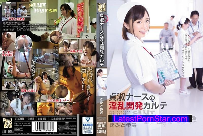 [ADN-097] 貞淑ナースの淫乱開発カルテ きみと歩実