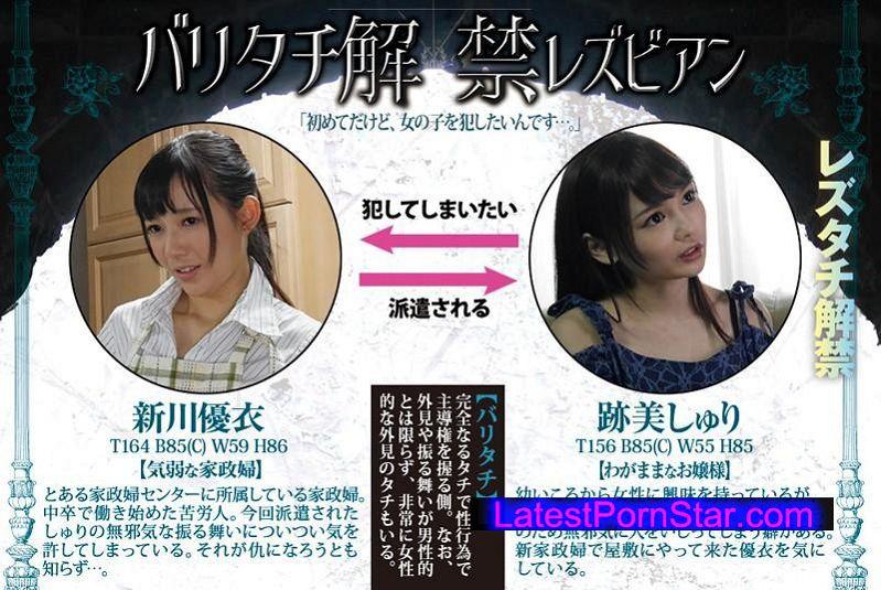 [BBAN-092] バリタチ解禁レズビアン「初めてだけど、女の子を犯したいんです…。」 跡美しゅり 新川優衣