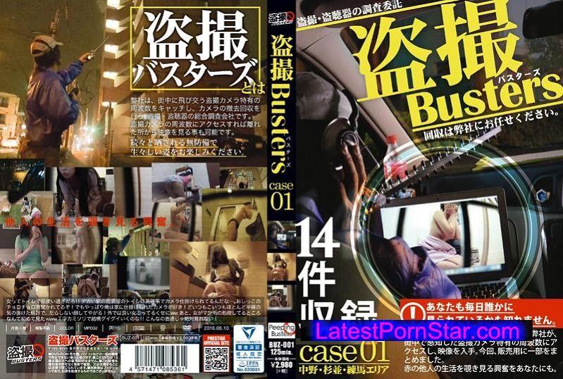 [BUZ-001] 盗撮バスターズ 01