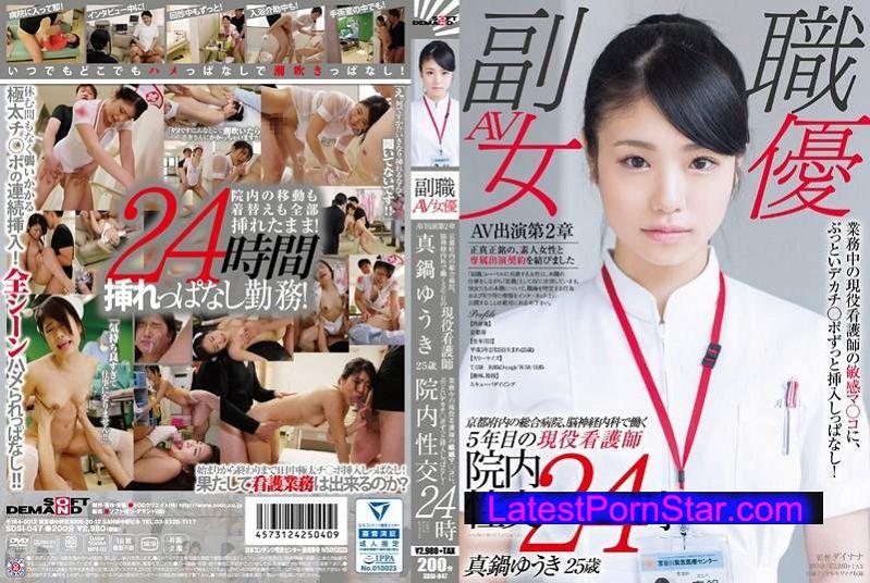 [SDSI-047] 京都府内の総合病院、脳神経内科で働く5年目の現役看護師 真鍋ゆうき 25歳 業務中の現役看護師の敏感マ○コに、ぶっといデカチ○ポずっと挿入しっぱなし!院内性交24時