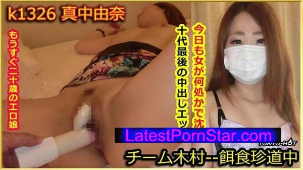 Tokyo Hot k1326 餌食牝