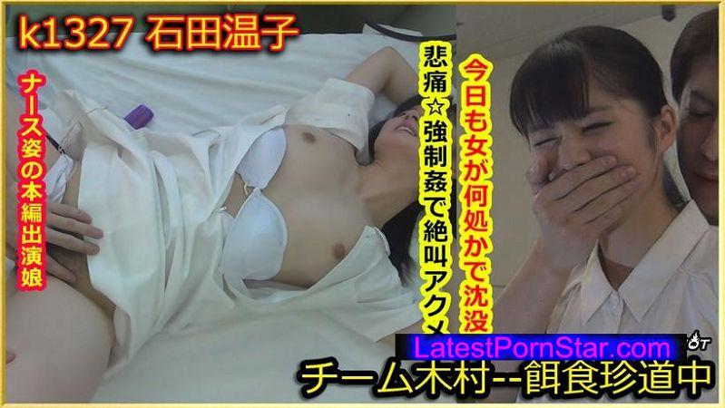 Tokyo Hot k1327 餌食牝