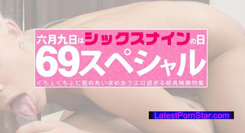 金8天国 Kin8tengoku 1499 6月9日はシックスナインの日 69スペシャル ぐちょぐちょに舐めあい求めあうエロ過ぎる椋鳥映像特集 / 金髪娘