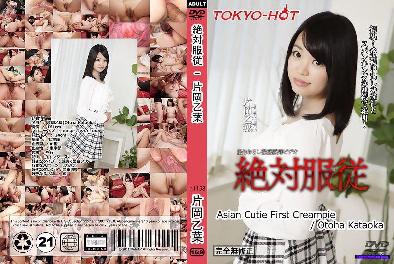 Tokyo Hot n1158 絶対服従