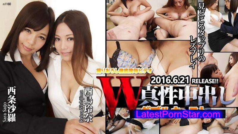 Tokyo Hot n1160 W姦