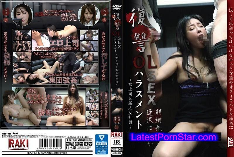 [AKDA-001] 復讐 OLセックスハラスメント〜女上司と新人女社員〜 逢沢はるか 朝桐光