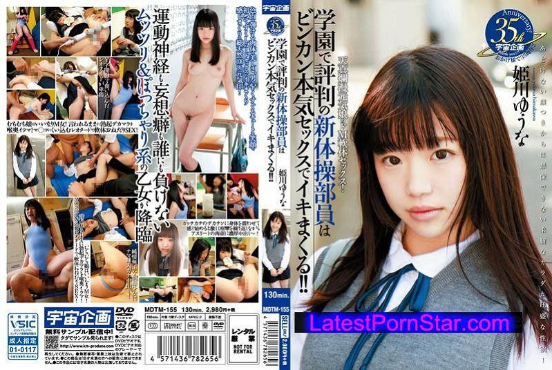 [MDTM-155] 学園で評判の新体操部員はビンカン本気セックスでイキまくる!! 姫川ゆうな