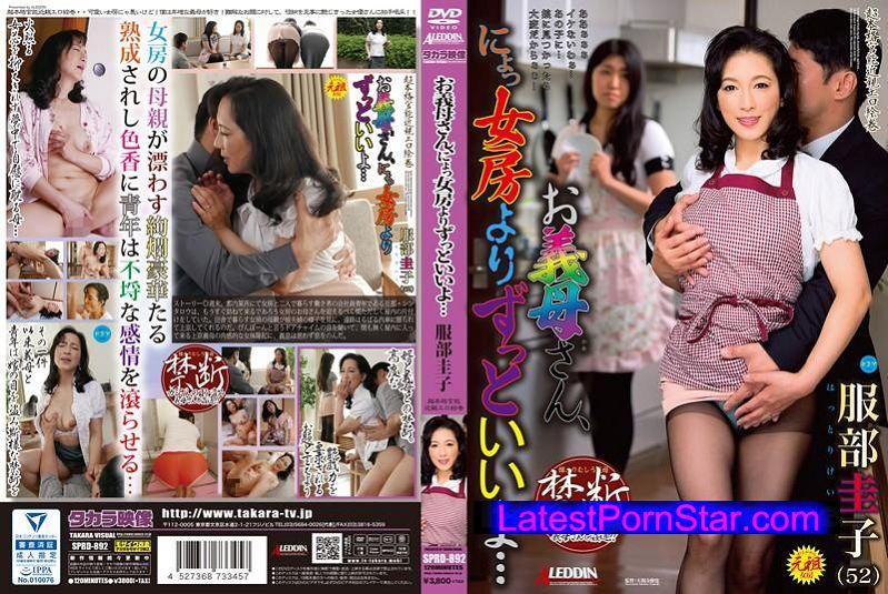 [SPRD-892] お義母さん、にょっ女房よりずっといいよ… 服部圭子