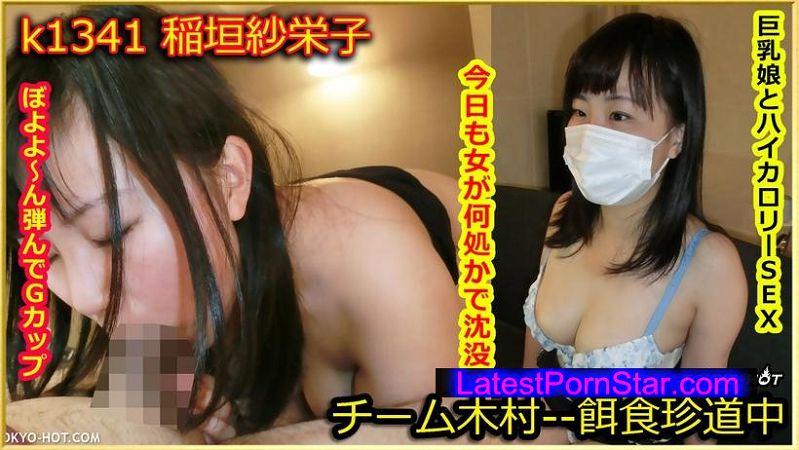 Tokyo Hot k1341 餌食牝