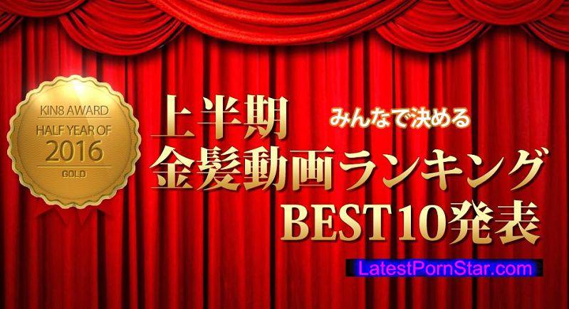 金8天国 Kin8tengoku 1511 2016年上半期金髪動画ランキングTOP10発表 KIN8 AWARD HALF-YEAR OF 2016 / 金髪娘