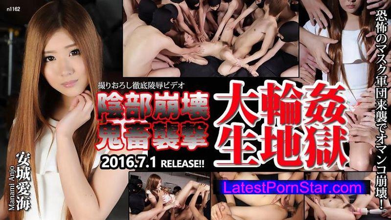 Tokyo Hot n1162 陰部崩壊鬼畜襲撃大輪姦生地獄