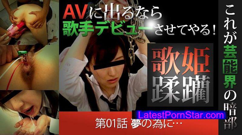 XXX-AV 22622 ストリートギャルズ提供作品 期間限定 AVに出るなら歌手デビューさせてやる! 第1話 夢の為に…。