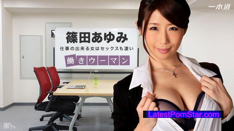 一本道 1pondo 080616_355 働きウーマン 〜仕事のデキる女はセックスも凄い〜