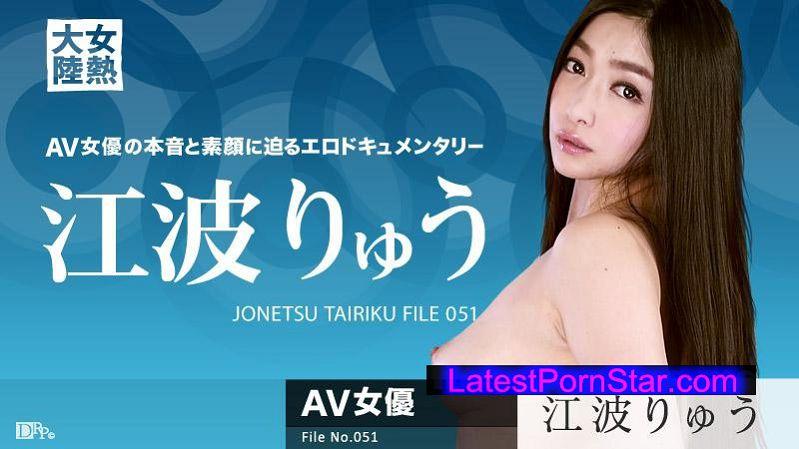 カリビアンコム 081516-231 女熱大陸 File.051 江波りゅう  -