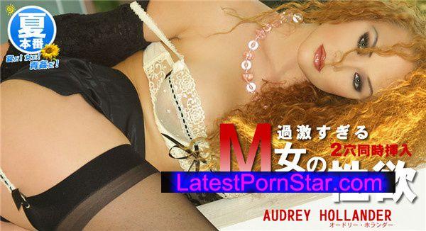 金8天国 Kin8tengoku 1551 過激すぎるM女の性欲 二穴同時挿入 AUDREY HOLLANDER / オードリー ホランダー