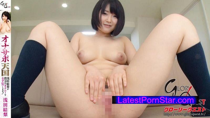[GVG-342] オナサポ天国 浅田結梨