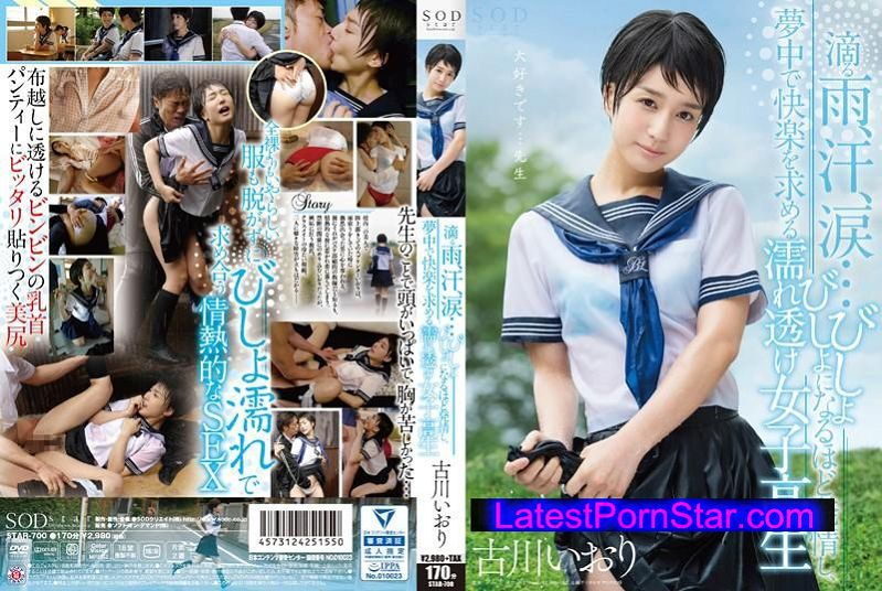 [STAR-700] 古川いおり 滴る雨、汗、涙…びしょびしょになるほど発情し、夢中で快楽を求める濡れ透け女子校生