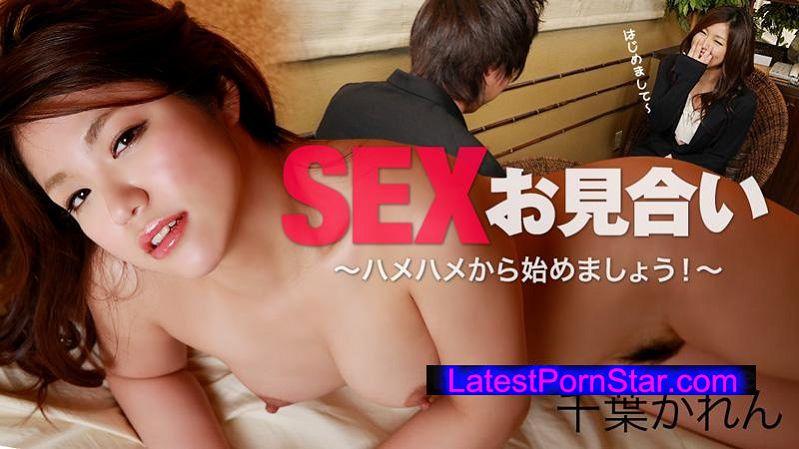 Heyzo 1230 千葉かれん【ちばかれん】 SEXお見合い~ハメハメから始めましょう!~