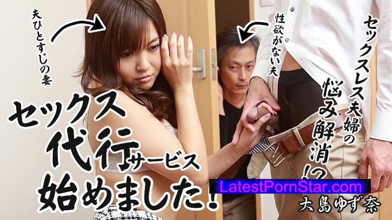 Heyzo 1250 大島ゆず奈【おおしまゆずな】 セックス代行サービス始めました!