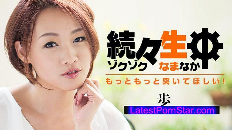 Heyzo 1252 歩【あゆみ】 続々生中~もっともっと突いてほしい!~