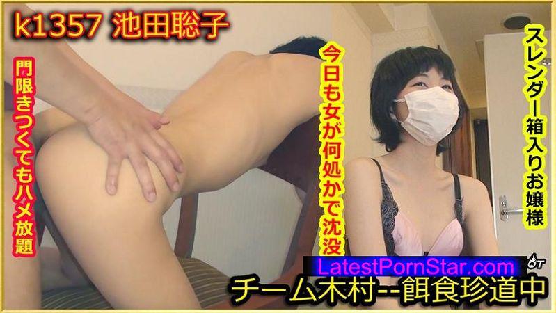 Tokyo Hot k1357 餌食牝