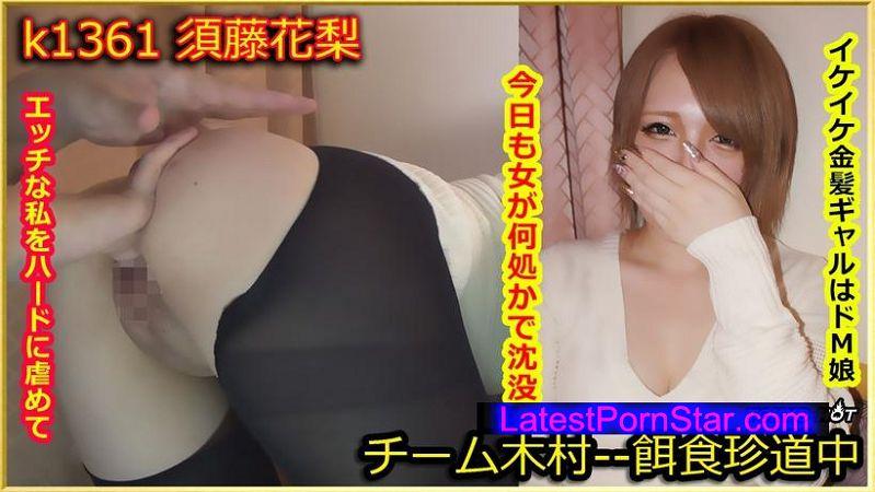 Tokyo Hot k1361 餌食牝