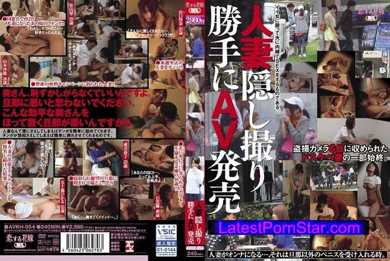 [AVKH-054] 人妻隠し撮り勝手にAV発売