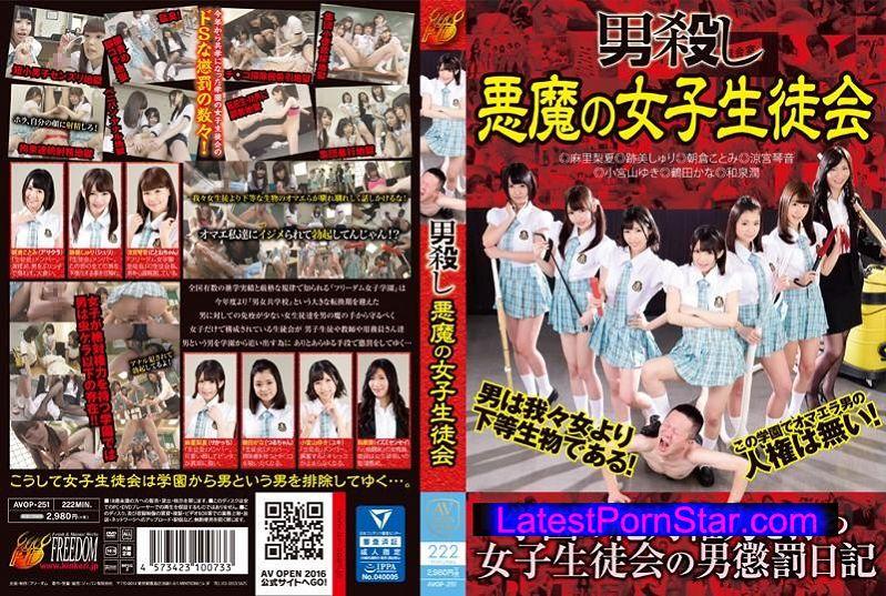 [AVOP-251] 男殺し 悪魔の女子生徒会
