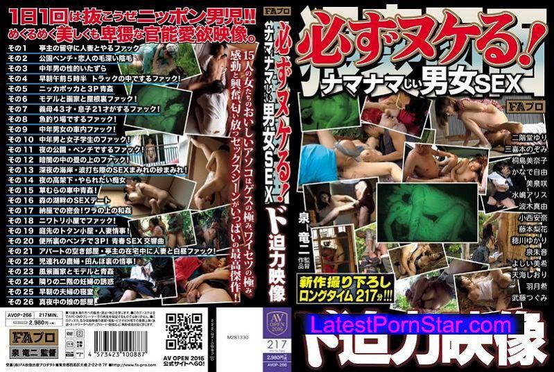 [AVOP-266] 必ずヌケる! ナマナマしい男女SEX ド迫力映像 猥褻映像