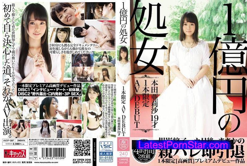 [AVOP-287] 1億円の処女 1本限定AV DEBUT 本田亜莉沙19才