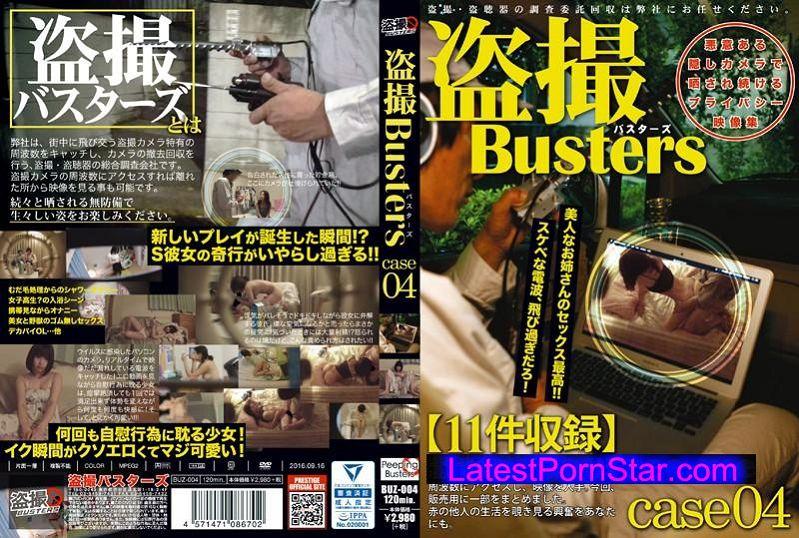 [BUZ-004] 盗撮バスターズ 04