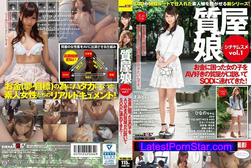 [SDMU-360] 質屋娘Vol.1 お金に困った女の子をAV好きの質屋が口説いてSOD(ソフト・オン・デマンド)に連れてきた!