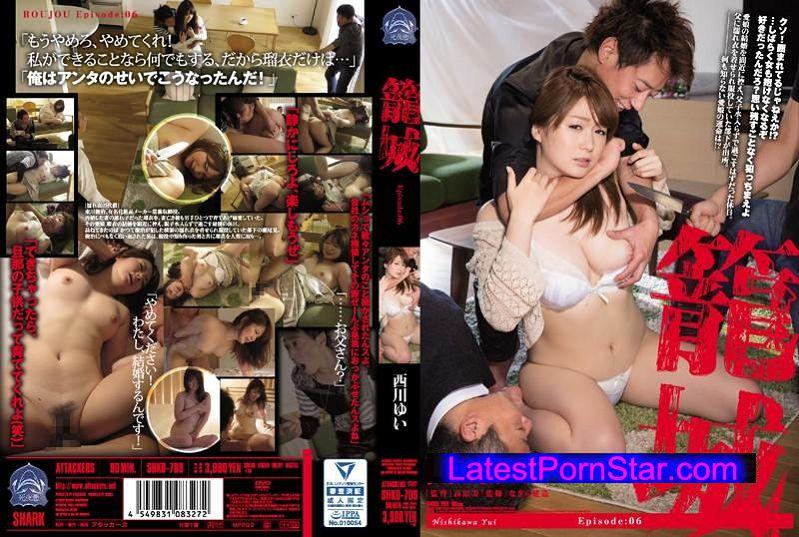 [SHKD-709] 籠城 Episode:06 西川ゆい