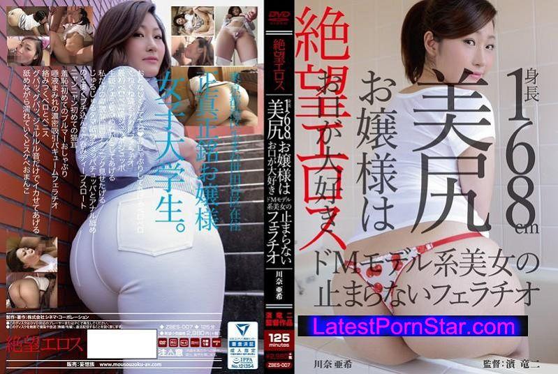 [ZBES-007] 絶望エロス 身長168cm美尻お嬢様はお口が大好き ドMモデル系美女の止まらないフェラチオ 川奈亜希