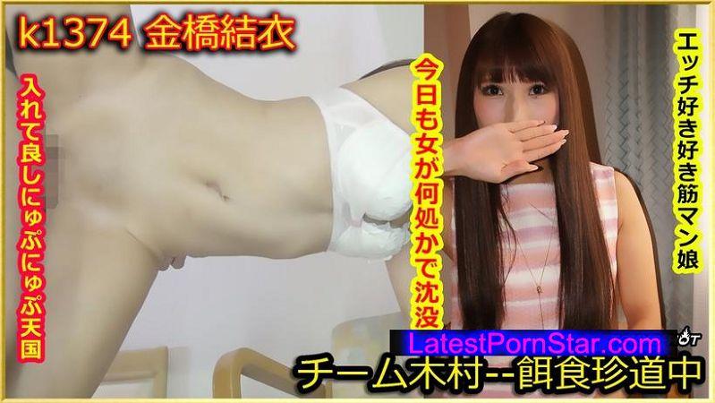 Tokyo Hot k1374 餌食牝