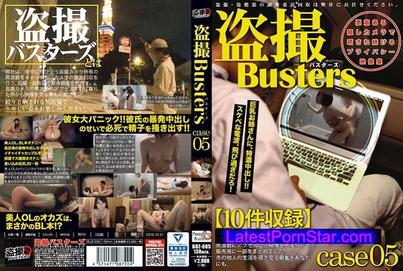 [BUZ-005] 盗撮バスターズ 05