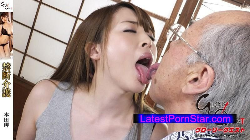 [GVG-365] 禁断介護 本田岬