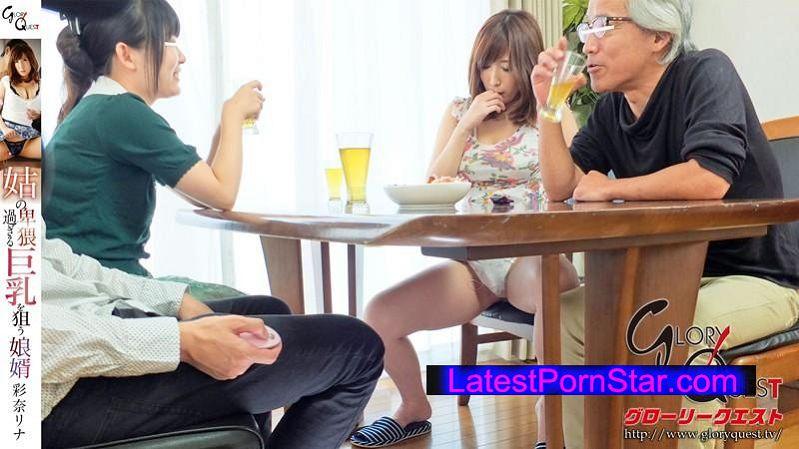 [GVG-377] 姑の卑猥過ぎる巨乳を狙う娘婿 彩奈リナ