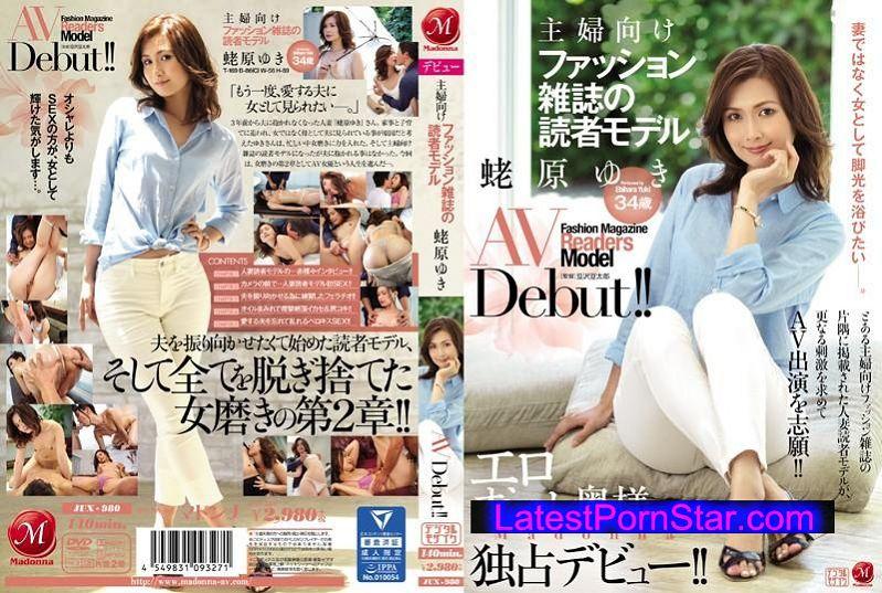 [JUX-980] 主婦向けファッション雑誌の読者モデル 蛯原ゆき AV Debut!!