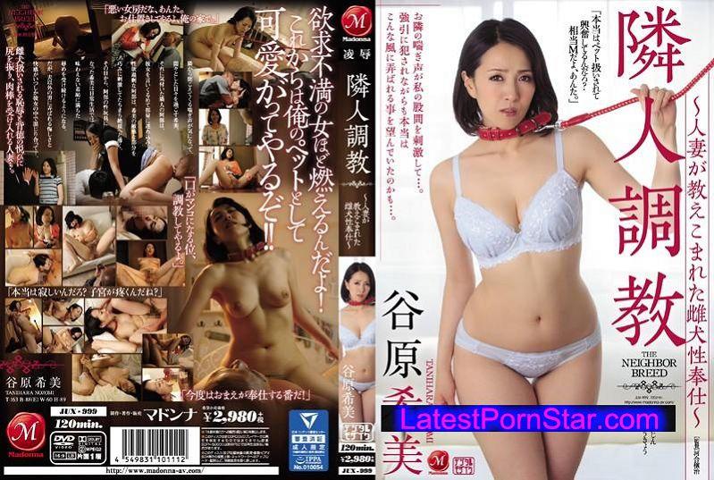 [JUX-999] 隣人調教〜人妻が教えこまれた雌犬性奉仕〜 谷原希美