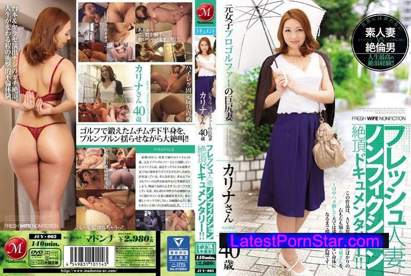 [JUY-003] フレッシュ人妻ノンフィクション絶頂ドキュメンタリー!! 元女子プロゴルファーの巨尻妻 カリナさん 40歳