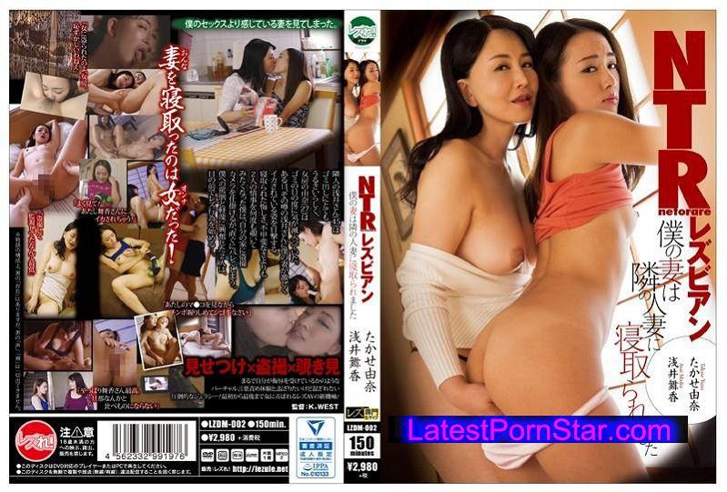 [LZDM-002] NTRレズビアン 〜僕の妻は隣の人妻に寝取られました〜 たかせ由奈 浅井舞香