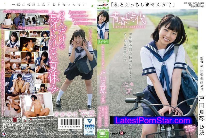 [SDAB-025] 「私とえっちしませんか?」 戸田真琴 19歳 元生徒会副会長が妄想するえっちな●校生活