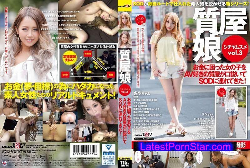 [SDMU-376] 質屋娘Vol.3 お金に困った女の子をAV好きの質屋が口説いてSOD(ソフト・オン・デマンド)に連れてきた!