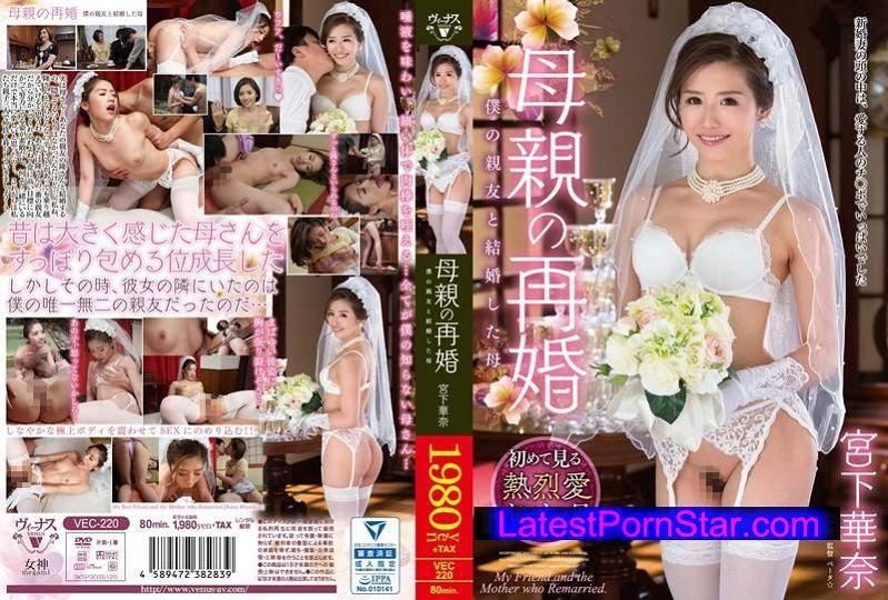 [VEC-220] 母親の再婚 僕の親友と結婚した母 宮下華奈