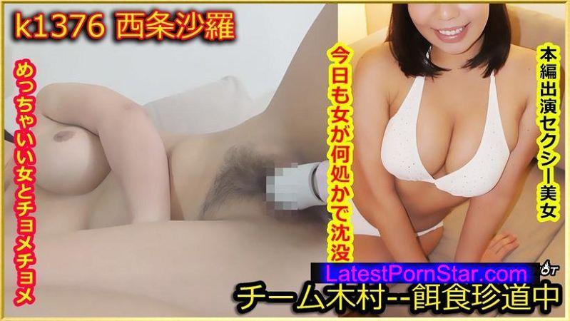 Tokyo Hot k1376 餌食牝