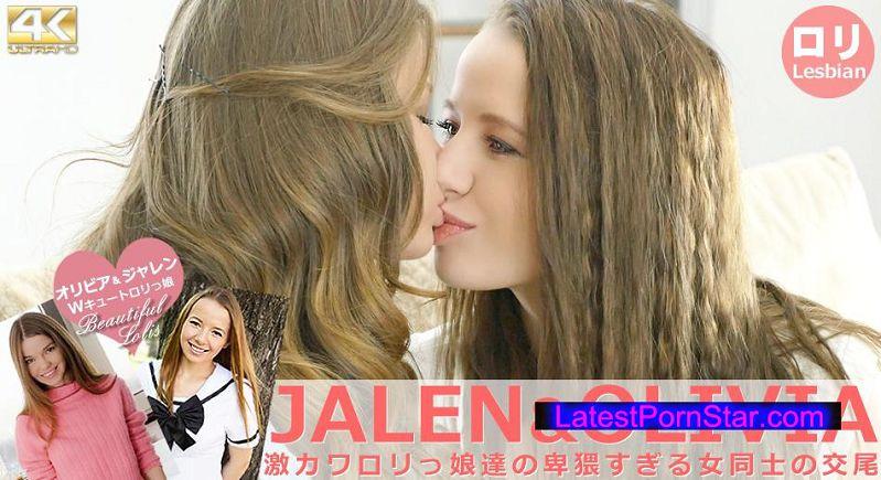 金8天国 Kin8tengoku 1576 激カワロリっ娘達の卑猥すぎる女同士の交尾 JALEN & OLIVIA / ジャレン オリビア