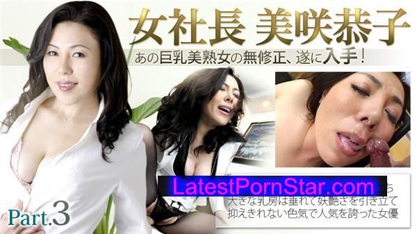 XXX-AV 22634 熟女倶楽部提供作品 期間限定 女社長 美咲恭子 後編