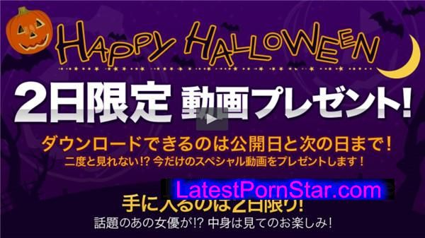 XXX-AV 22788 HALLOWEEN CARNIVAL2日間限定動画プレゼント!vol.01