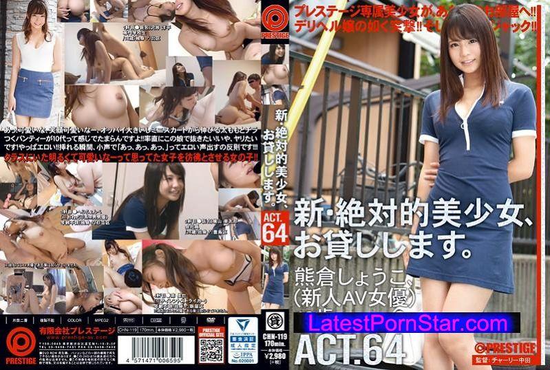[CHN-119] 新・絶対的美少女、お貸しします。 ACT.64 熊倉しょうこ